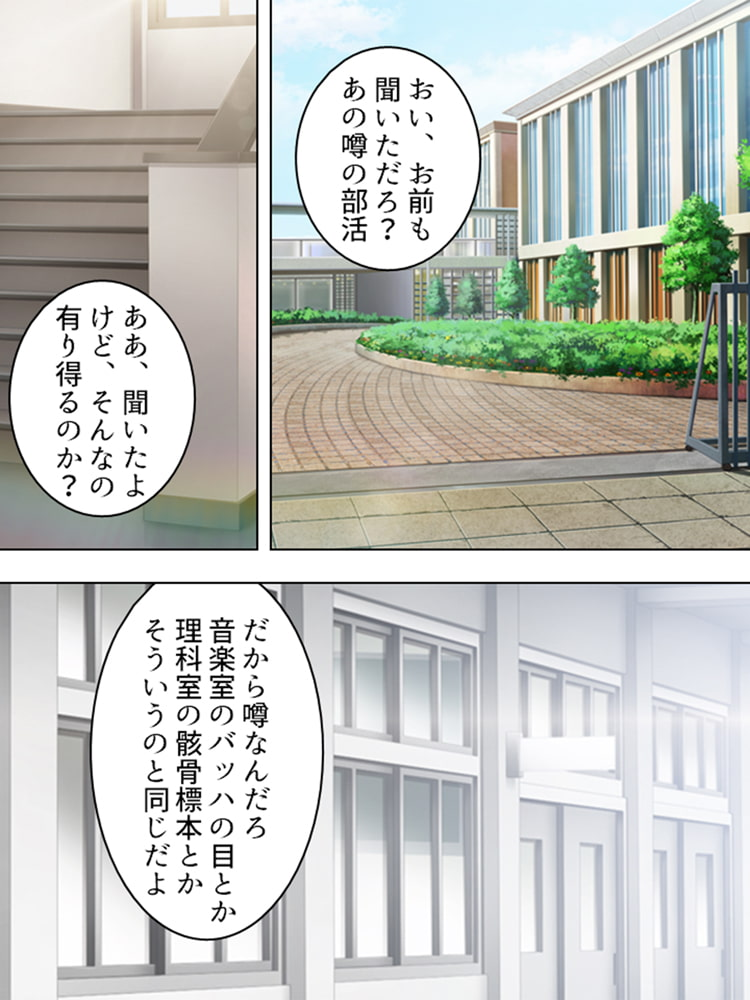 【新装版】婦女暴行部 ~授業後雌奴隷仕分け~ 第1巻