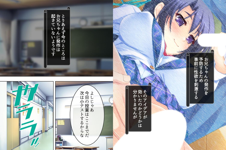 【新装版】妹たちとヤッちゃう病 ~鎮まれ!リビドー症候群~ 第4巻
