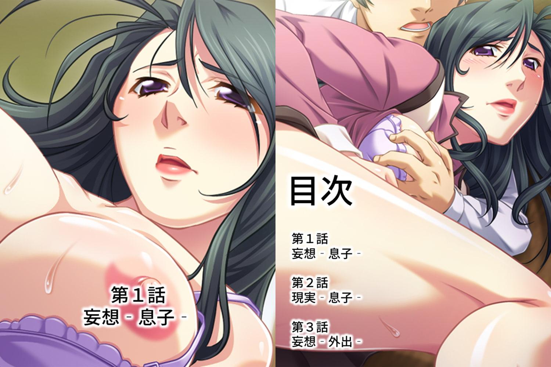 【新装版】ママざかり ~妄想に溺れたわたし~ 第1巻
