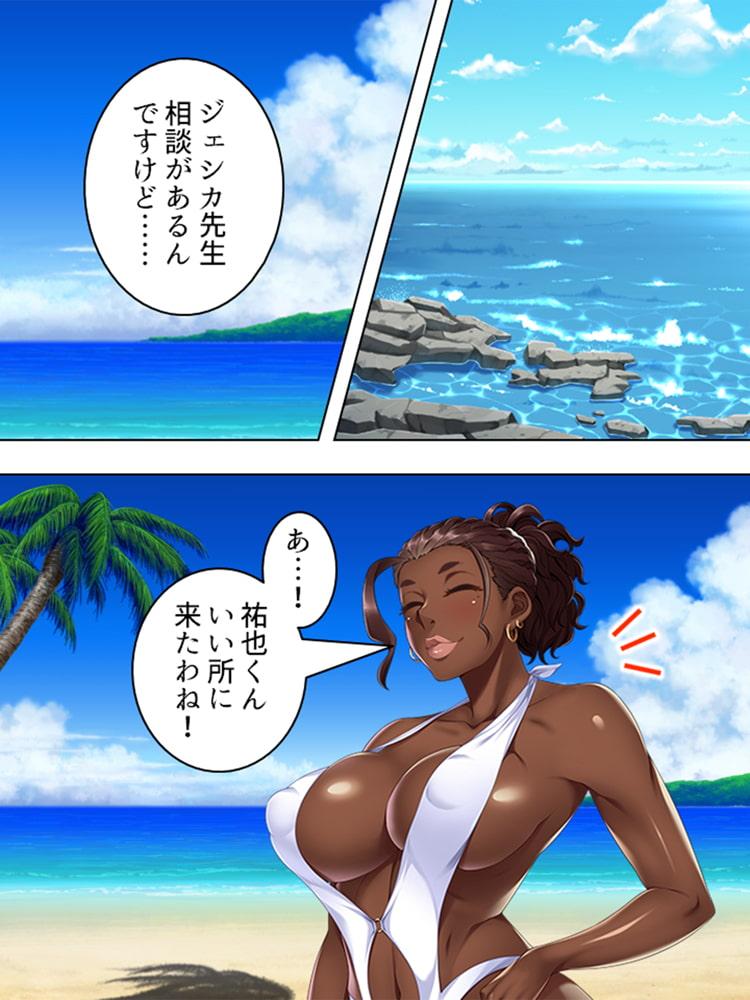 【新装版】性春!バレー部 ~褐色妻たちの濃密合宿~ 第2巻