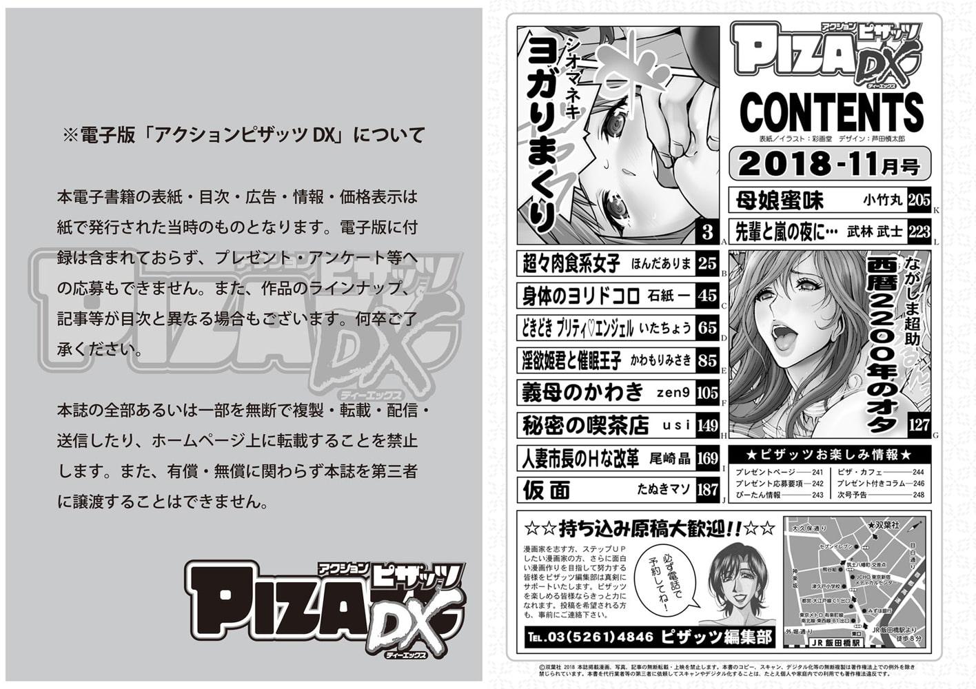アクションピザッツDX2018年11月号[雑誌]