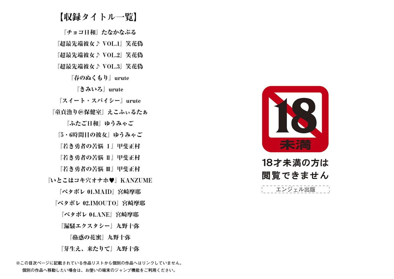 エンジェルクラブMEGA Vol.37