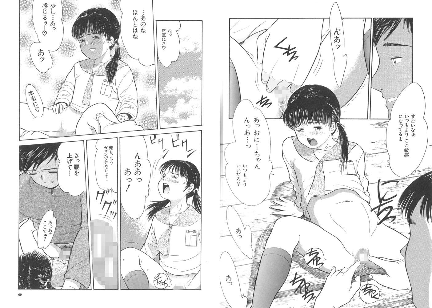 路草【1話体験版付き】