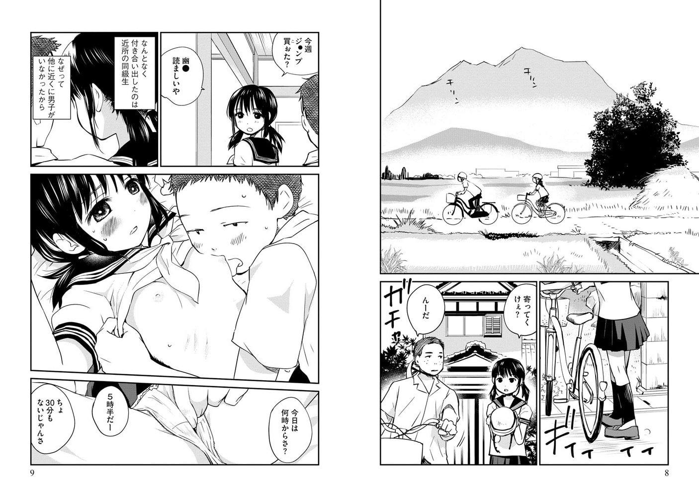 艶話酒場オタクバー (1)