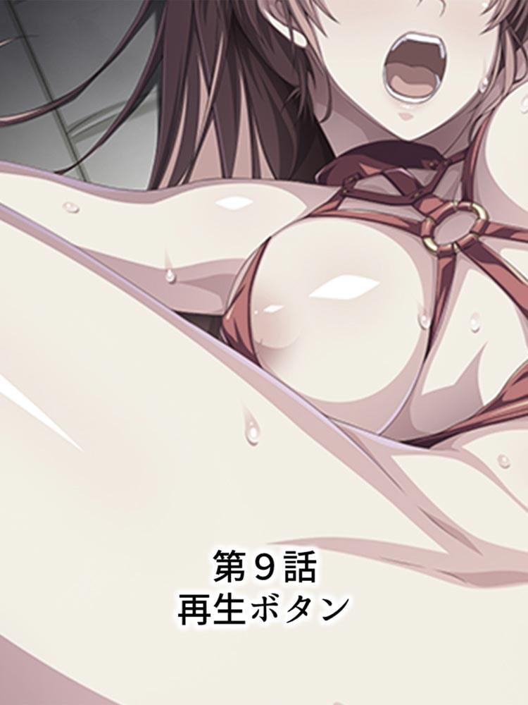【新装版】牝辱工場 ~深夜に響く嬌声!社長の娘に憂さ晴らし~ 第3巻
