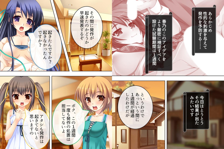 【新装版】妹たちとヤッちゃう病 ~鎮まれ!リビドー症候群~ 第5巻