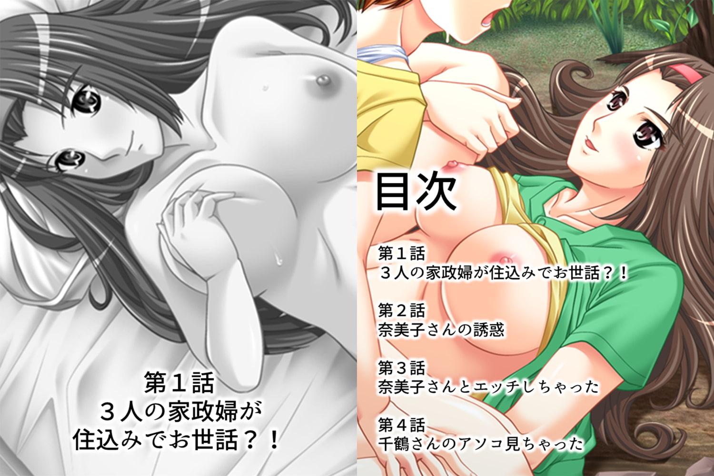 【新装版】家政婦さんはお世話好き!  ~三人の誘惑にタジタジです~ 第1巻