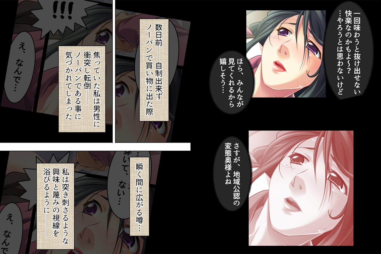 【新装版】ママざかり ~妄想に溺れたわたし~ 第2巻