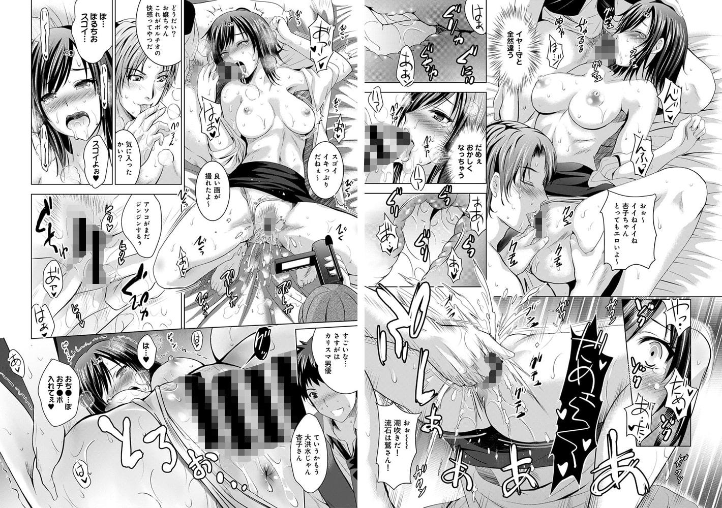 美人三姉妹とラブホ始めましたっ! 第3集【合本版】