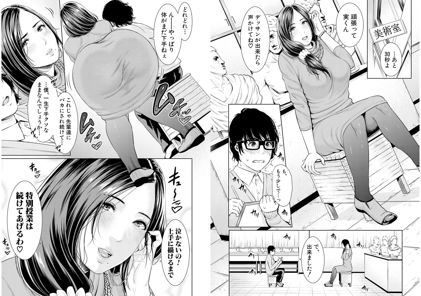 女教師は性欲を抑えられない