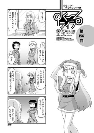 すくーるライフ 第156話