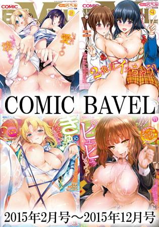 COMIC BAVEL【2015年セット】
