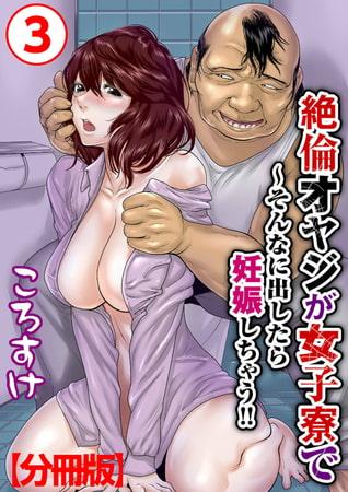 絶倫オヤジが女子寮で~そんなに出したら妊娠しちゃう!!【分冊版】 3巻