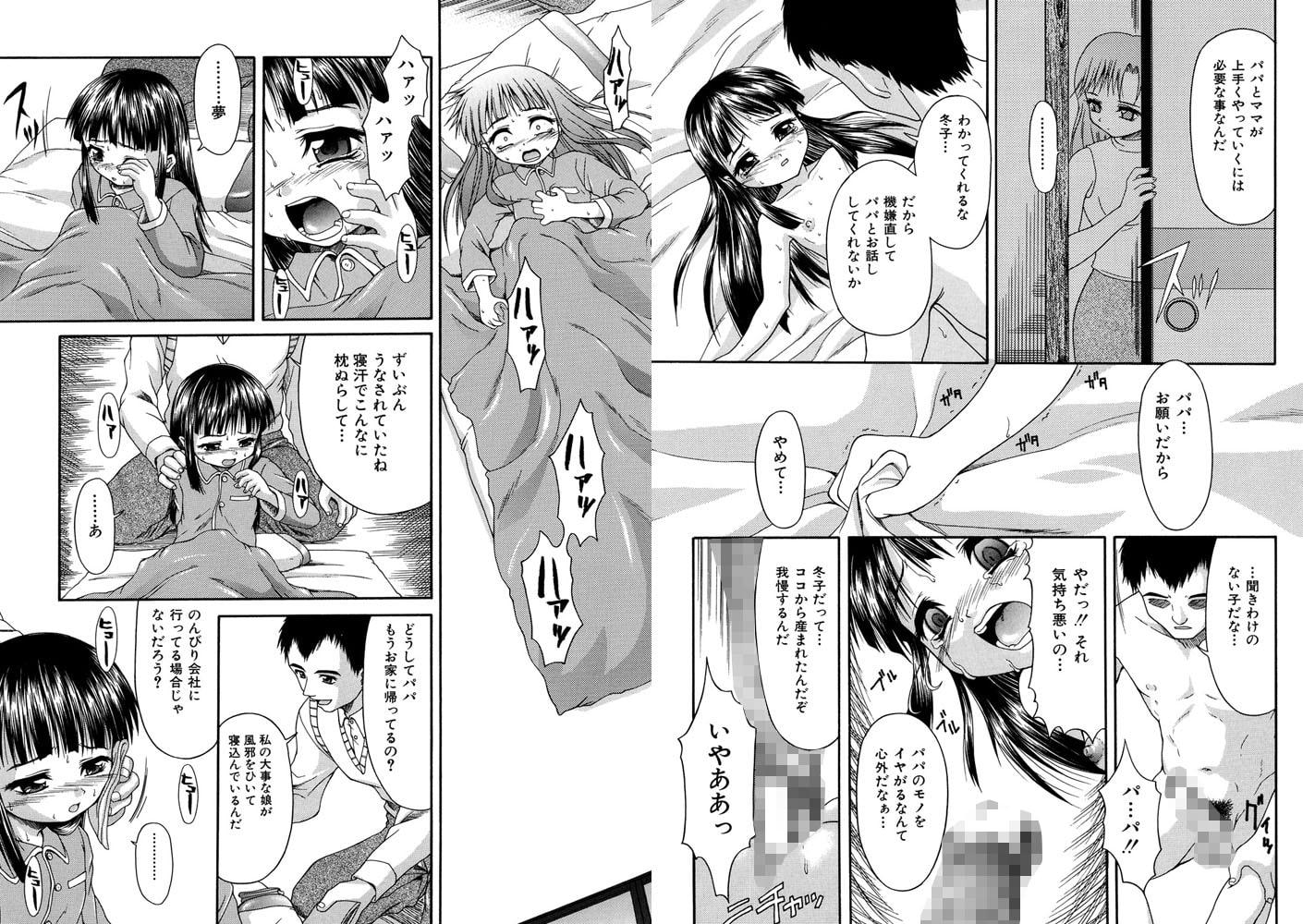 ちっちゃい娘(MUJIN COMICS 名作集 vol.6)(智沢渚優/橋田鎮/あ~る・こが/ぽてころ)