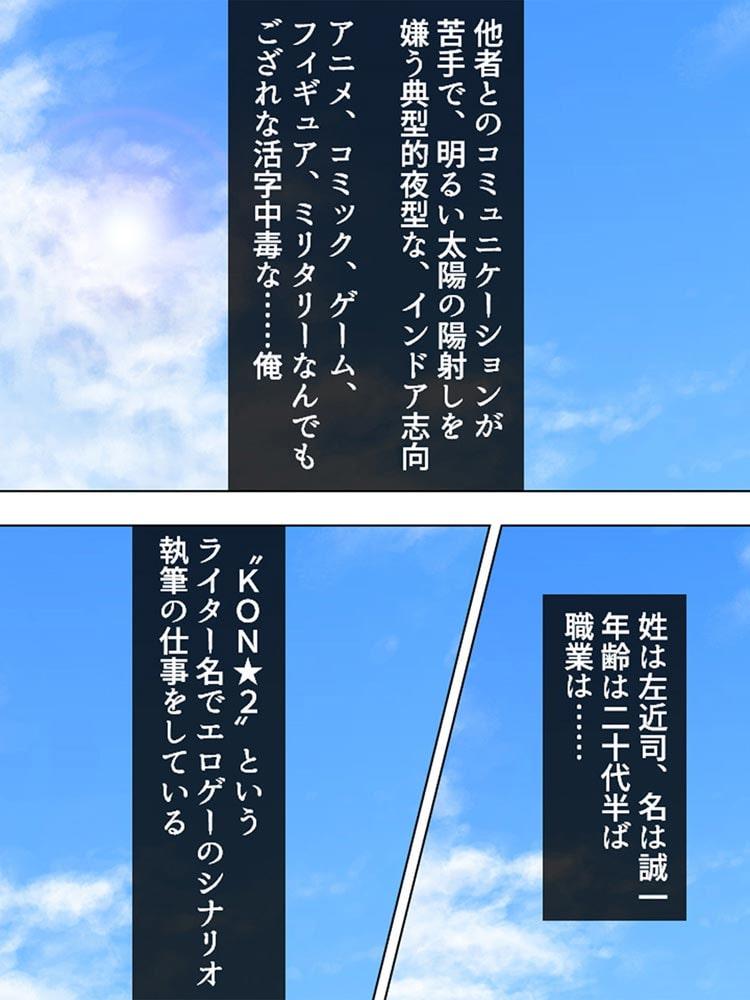 【新装版】夢中で腰振りバカップル! ~真希ちゃんとなう~ 第1巻