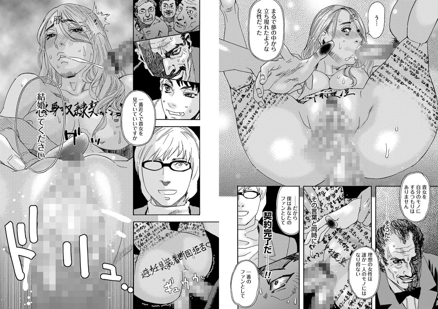コミックマグナム Vol.97