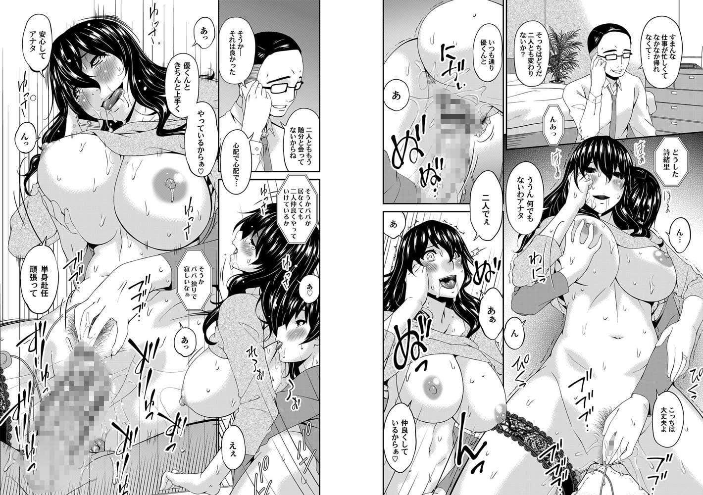コミックマグナム Vol.108