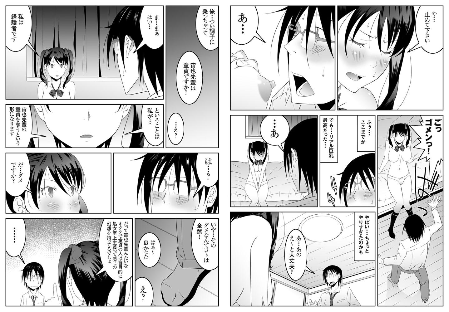 後輩の瑛奈ちゃんは気持ちの良いセックスがしたい! 2巻