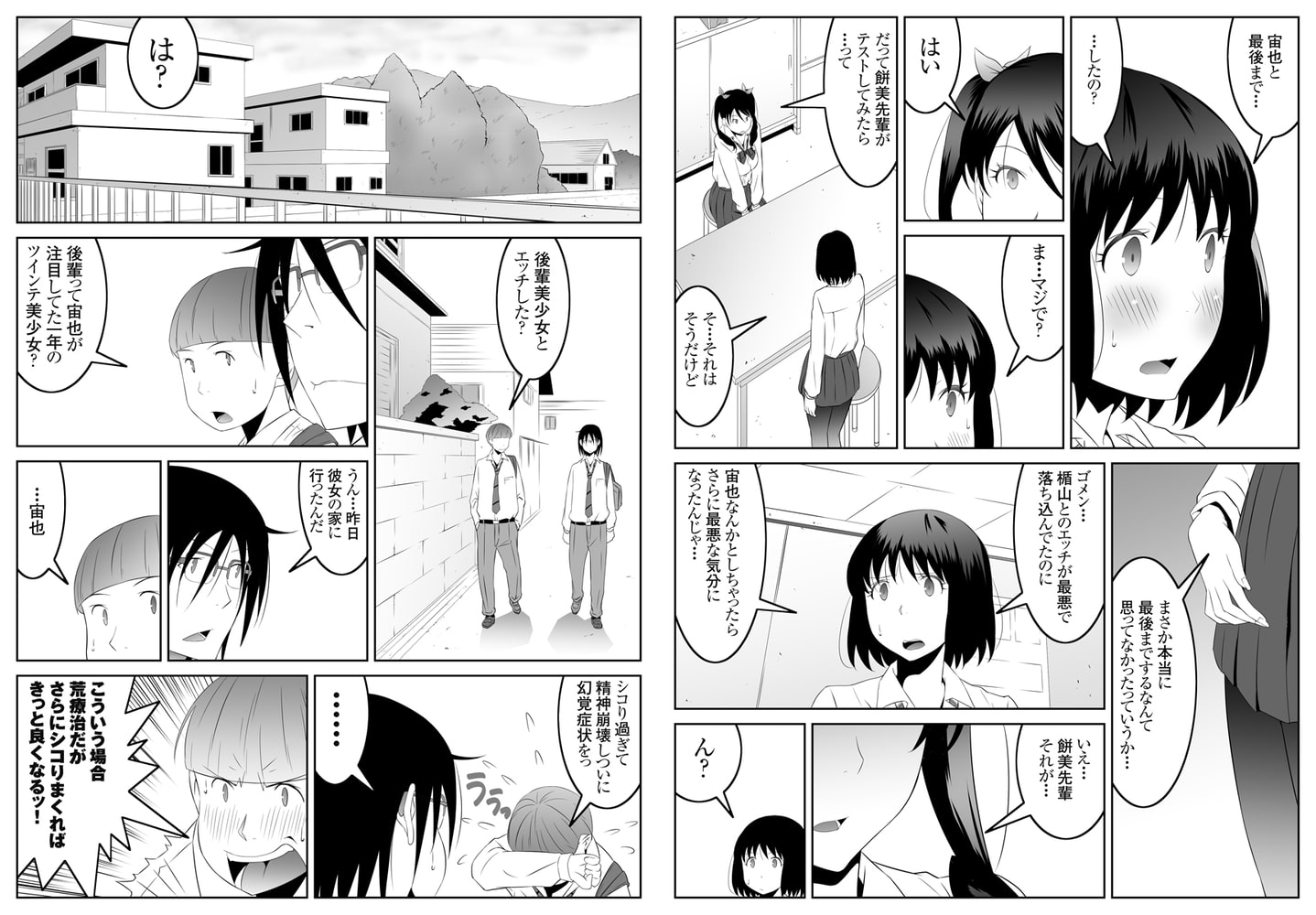 後輩の瑛奈ちゃんは気持ちの良いセックスがしたい! 3巻