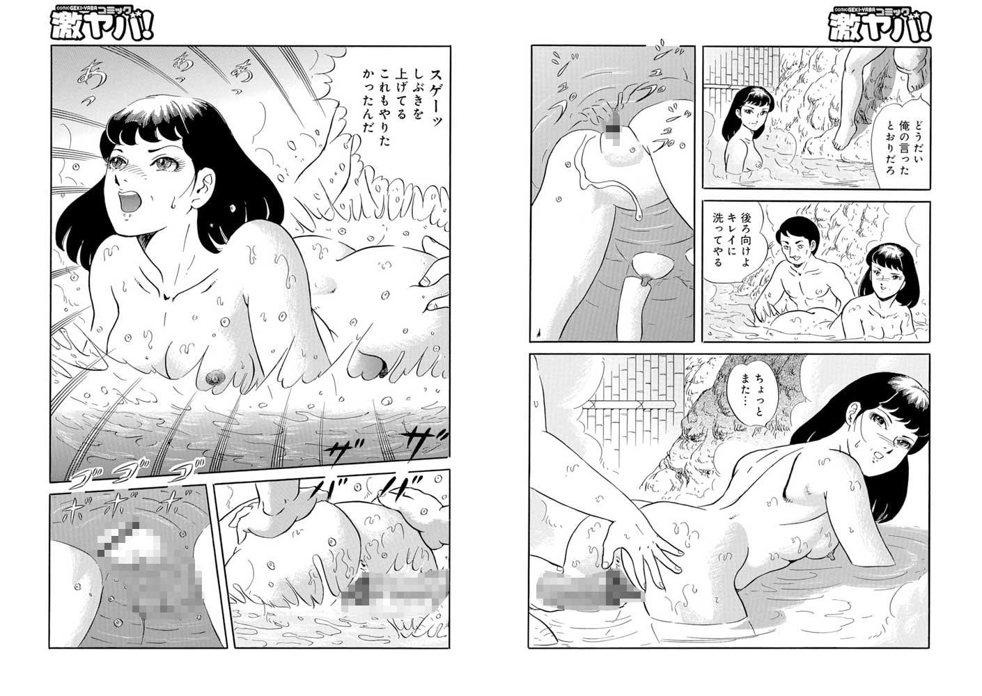 WEB版コミック激ヤバ! 117