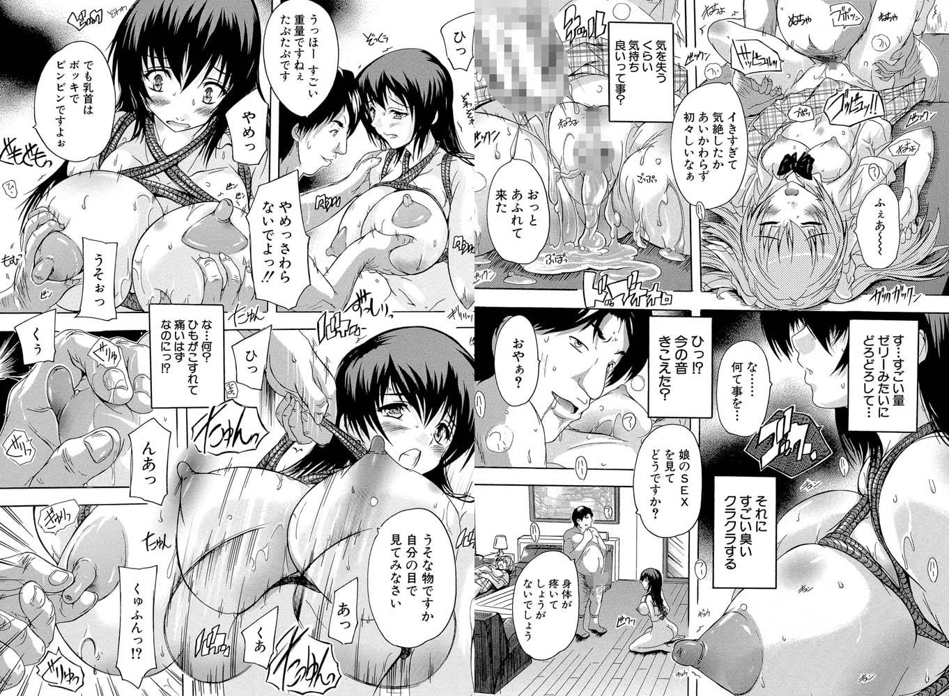 乳奴隷【第1話体験版付き】