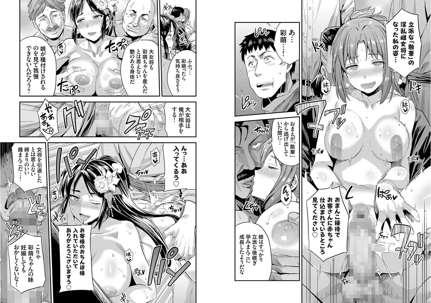 コミックグレープ Vol.61