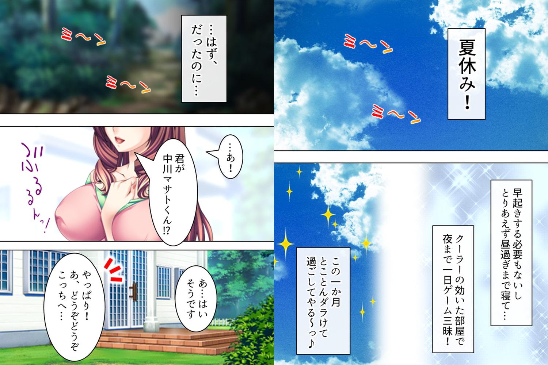 【新装版】美人母娘の誘惑ペンション ~汗だく汁だく夏休み~ 第1巻