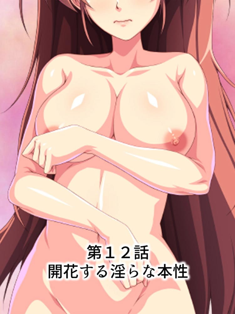 【新装版】牝辱工場 ~深夜に響く嬌声!社長の娘に憂さ晴らし~ 第4巻