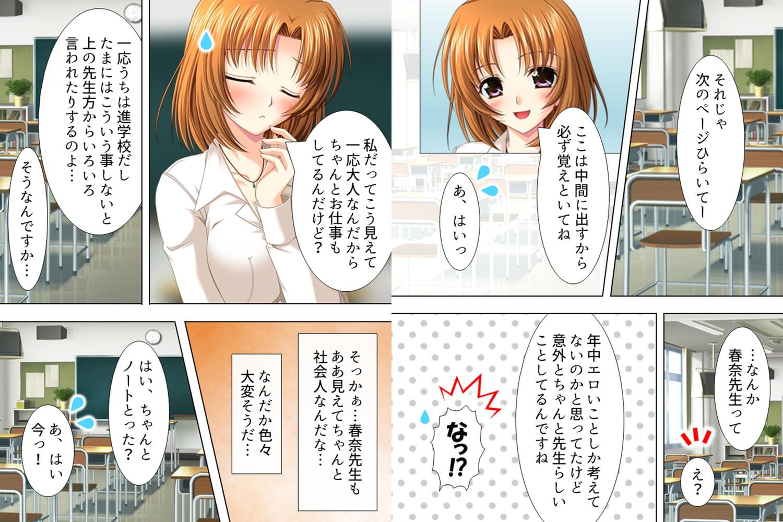 【新装版】ようこそ!縛り部へ! ~学校で、美少女相手にハメ放題~ 第4巻