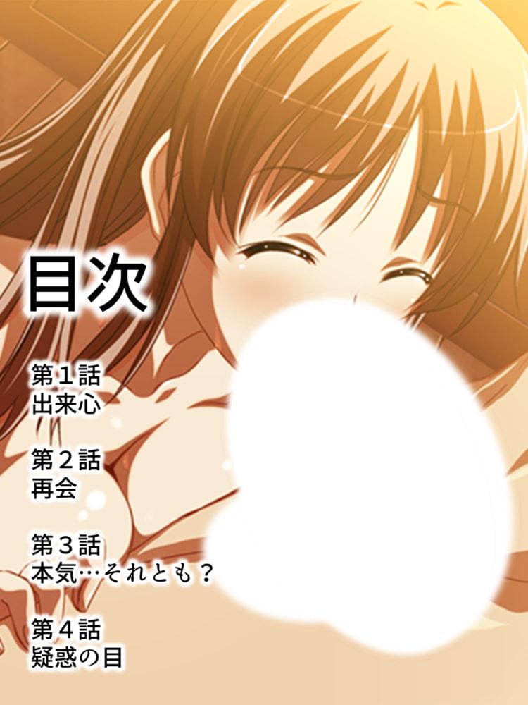 【新装版】婚外恋愛 ~彼女の色香が俺を惹きつけて離さない~ 第1巻