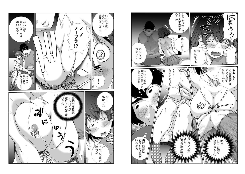 COMIC絶頂ホリック vol.8