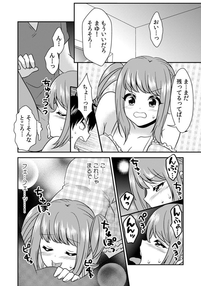 エッチの相手…間違えちゃった!?~修学旅行でヤンキー娘と初体験~(23)