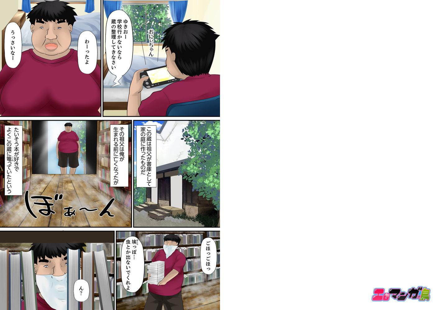 エロ本アドベンチャー~ヤりたい女にハメ放題∞~【完全版】