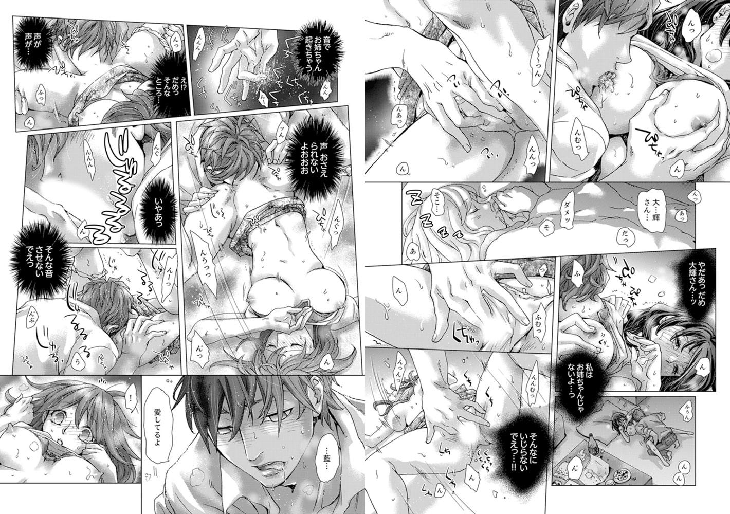 初SEXは姉の彼氏~ダメ、お姉ちゃんの隣で出さないで…!【合本版】1