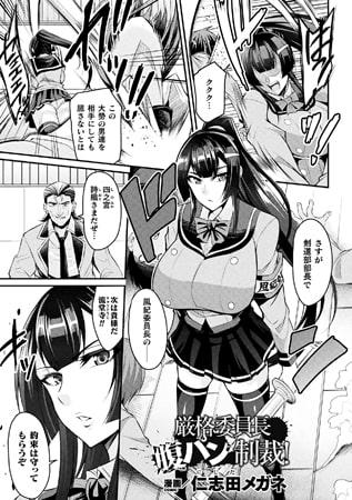 厳格委員長腹パン制裁!【単話】のサンプル画像