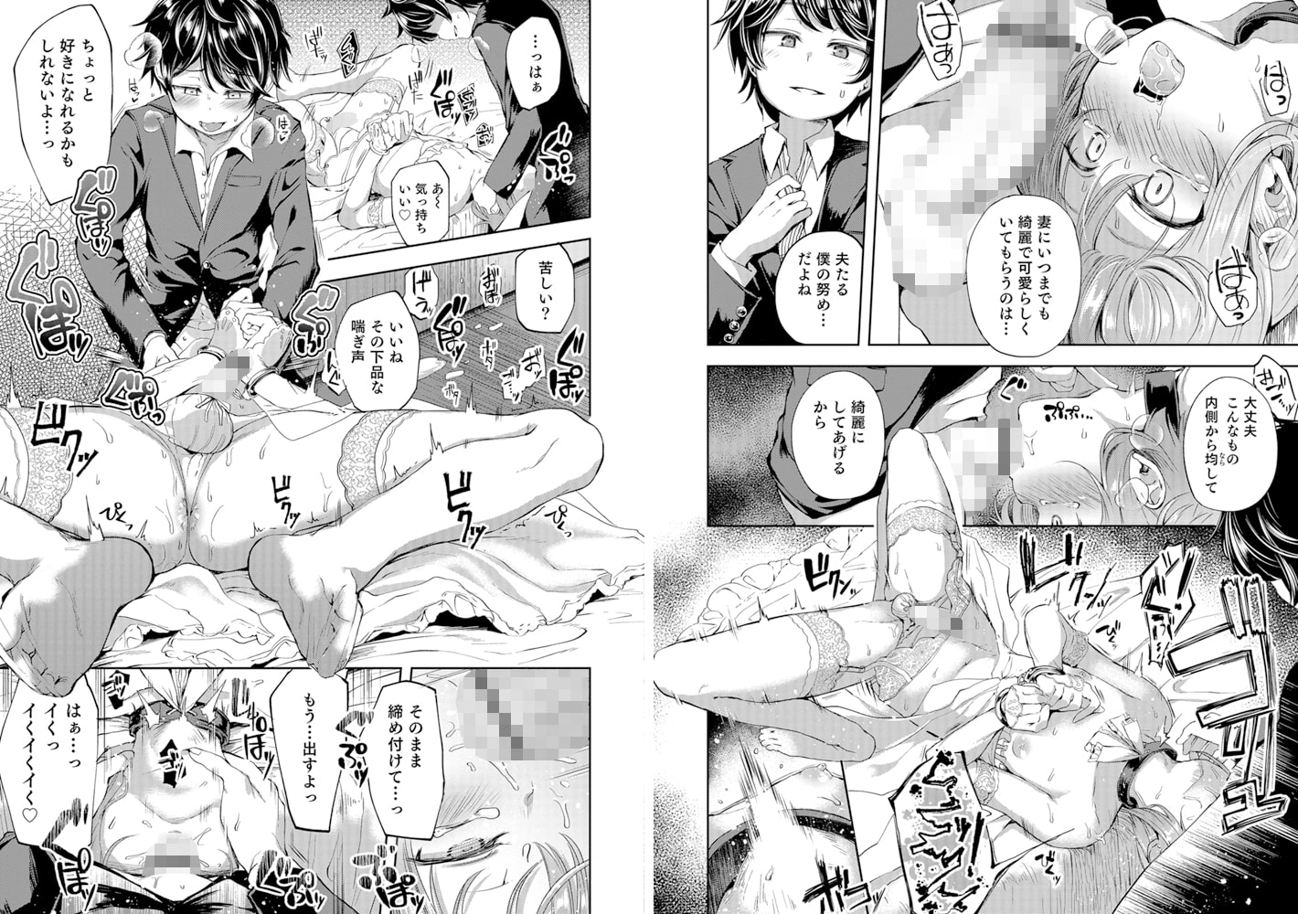 オトコのコHEAVEN  Vol.40 男の娘 花嫁は陵辱される