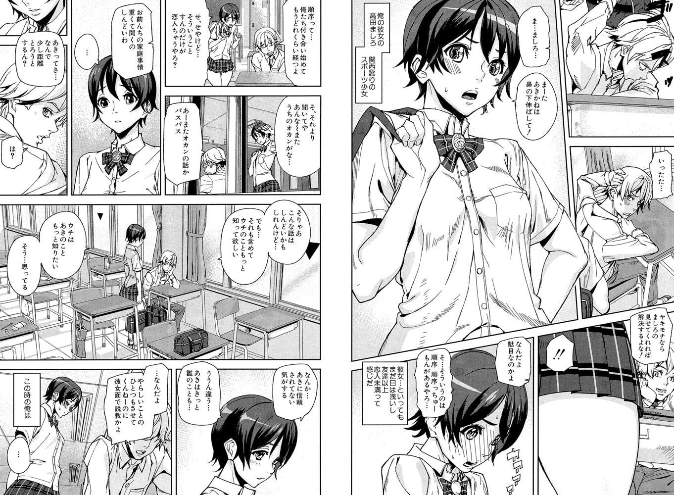 D-Medal【第1話体験版付き】