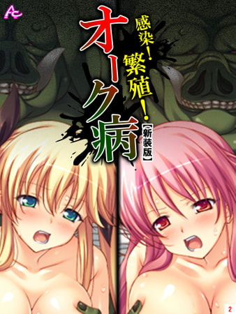 【新装版】感染! 繁殖! オーク病 ~バケモノと私のハジメテ~ 第2巻