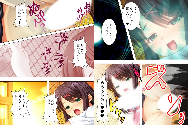 【新装版】反撃のJKサキュバス ~今度こそ私がイかせてやるんだから!~ 第3巻