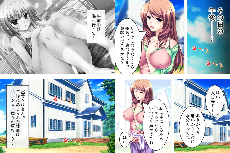 【新装版】美人母娘の誘惑ペンション ~汗だく汁だく夏休み~ 第2巻