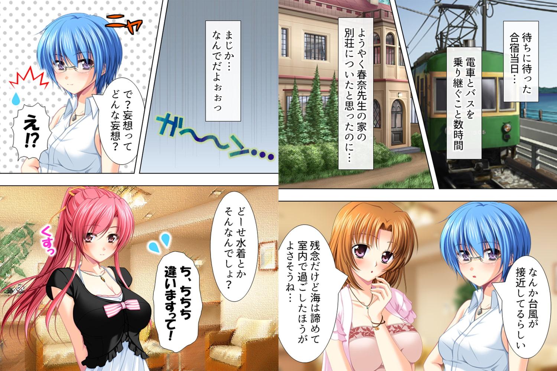 【新装版】ようこそ!縛り部へ! ~学校で、美少女相手にハメ放題~ 第5巻