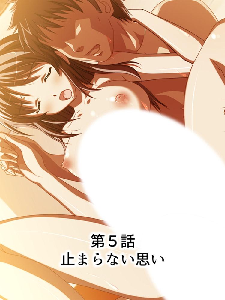 【新装版】婚外恋愛 ~彼女の色香が俺を惹きつけて離さない~ 第2巻