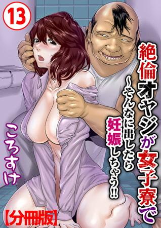 絶倫オヤジが女子寮で~そんなに出したら妊娠しちゃう!!【分冊版】 13巻