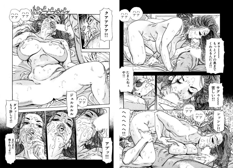 エロ過ぎる人妻品評会~浮気体験を投稿する人妻たち 8巻