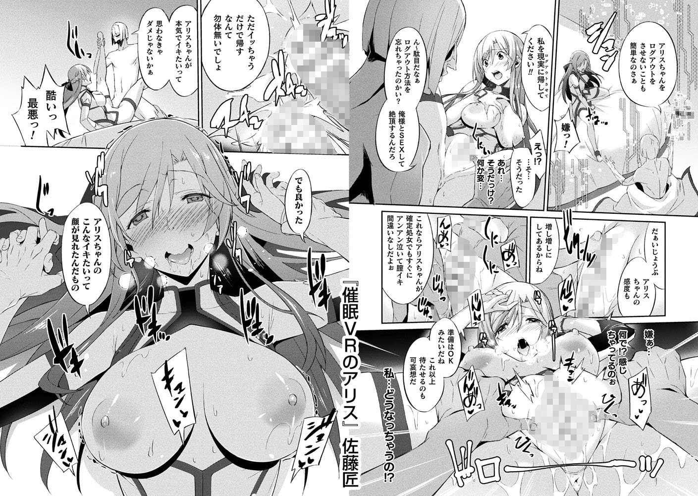 敗北乙女エクスタシーVol.13