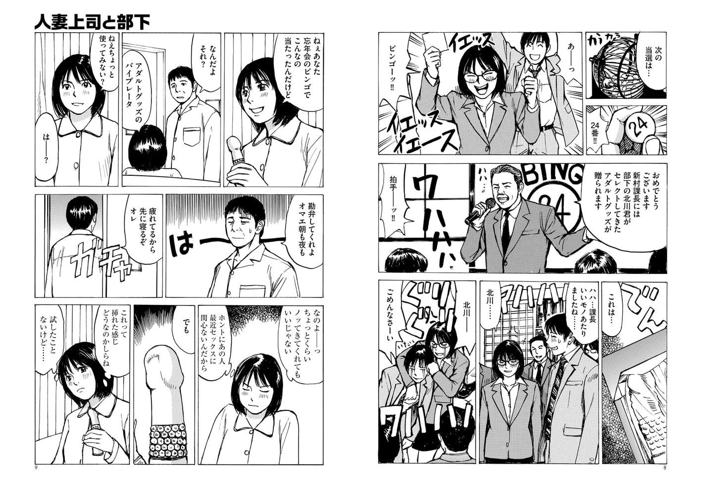 漫画人妻本当にあったHな話 Vol.3