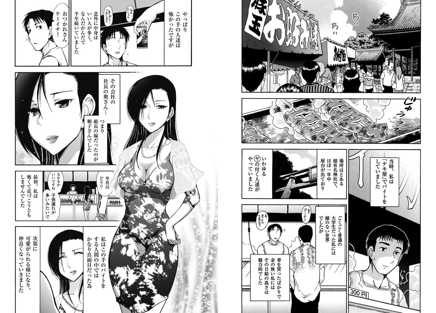 大見武士 マスターズ・コレクションFile.03