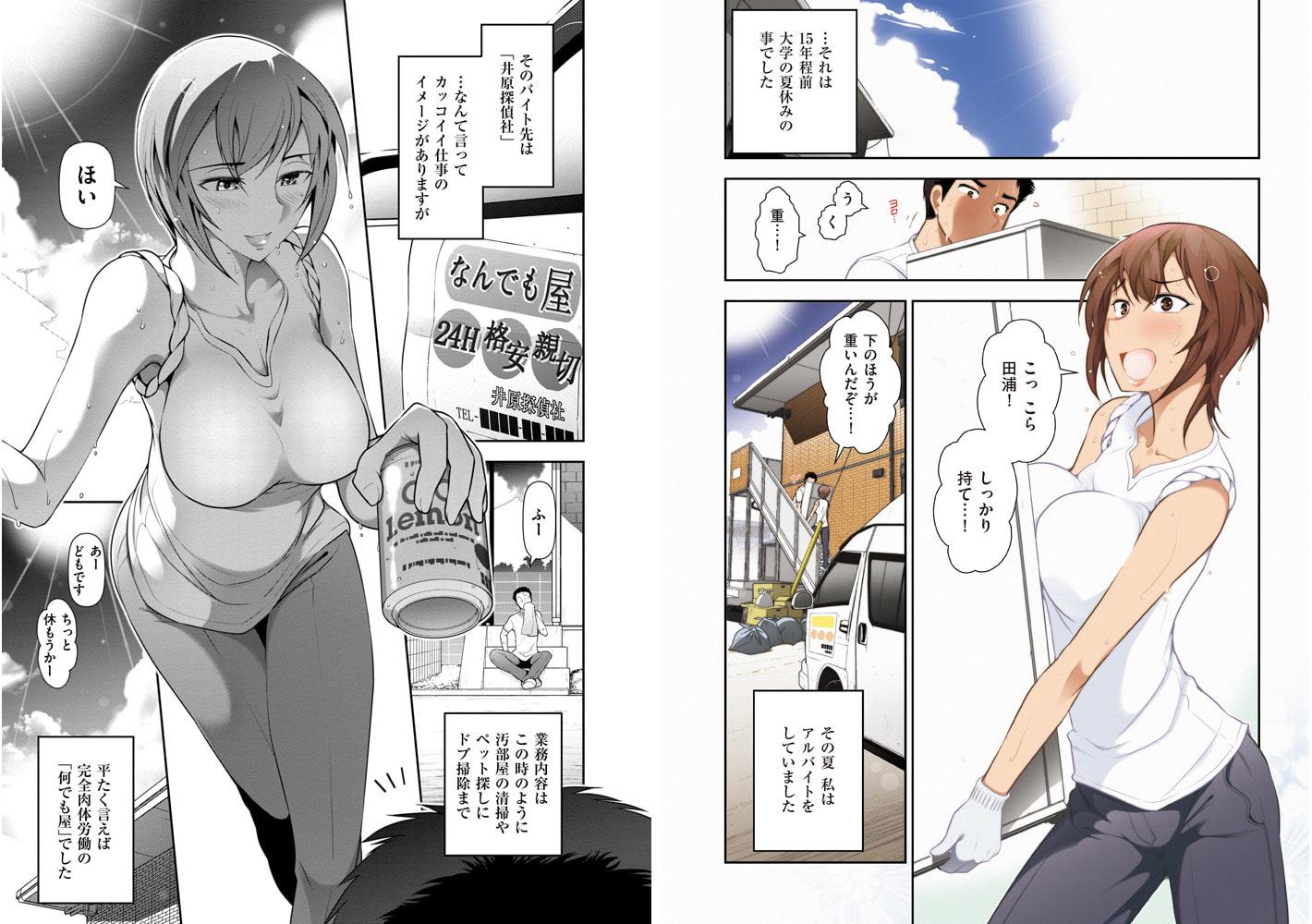 大見武士 マスターズ・コレクションFile.12