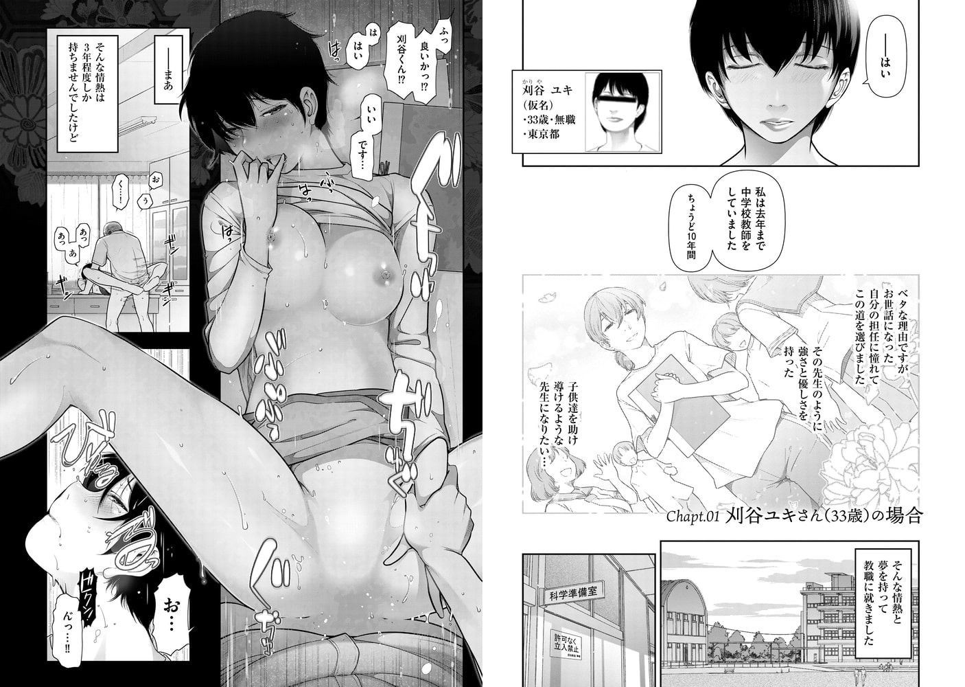 大見武士 マスターズ・コレクションFile.18