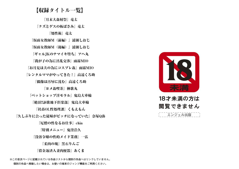 エンジェルクラブMEGA Vol.39